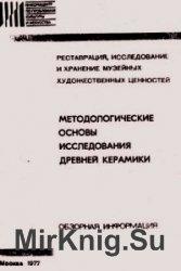 Методологические основы исследования древней керамики
