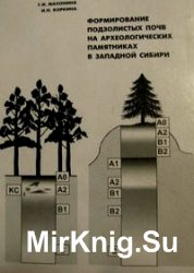 Формирование подзолистых почв на археологических памятниках в Западной Сиби ...