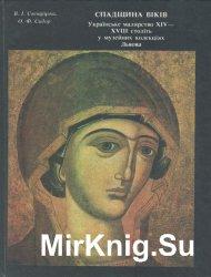 Спадщина віків. Українське малярство XIV - XVIII ст. у музейних колекціях Л ...