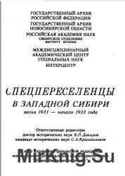 Спецпереселенцы в Западной Сибири. 1930-1938. Цикл из 3 книг