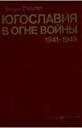 Югославия в огне войны 1941-1945 гг.
