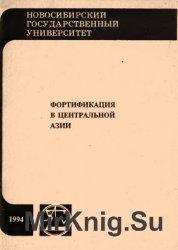Фортификация в Центральной Азии
