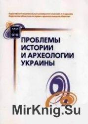 Проблемы истории и археологии Украины