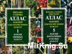 Атлас болезней сельскохозяйственных культур. В 5 томах