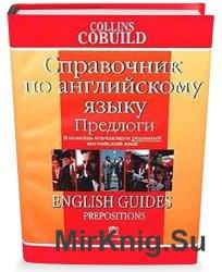 Справочник по английскому языку. Предлоги