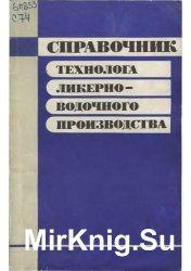 Справочник технолога ликерно-водочного производства