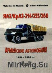 ЯАЗ/КрАЗ-214/255/260: Армейские автомобили 1956-1990 (Russian Motor Books:  ...