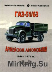 ГАЗ-51/63: Армейские автомобили 1946-1975 (Russian Motor Books: Vehicles in ...