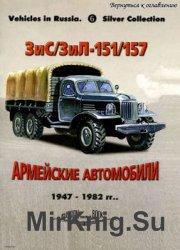 ЗиС/ЗиЛ-151/157: Армейские автомобили 1947-1982 (Russian Motor Books: Vehic ...
