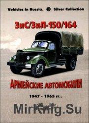 ЗиС/ЗиЛ-150/164: Армейские автомобили 1947-1965 (Russian Motor Books: Vehic ...