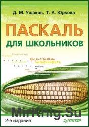 Паскаль для школьников (2-е изд.)
