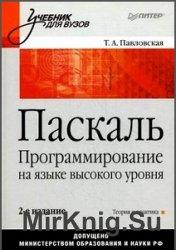 Паскаль. Программирование на языке высокого уровня (2-е изд.)