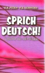 Sprich deutsch! Говори по-немецки!