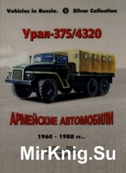 Урал-375/4320: Армейские автомобили 1966-1988 (Russian Motorbooks: Vehicles in Russia 8)