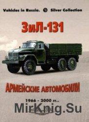 ЗиЛ-131/131Н: Армейские автомобили 1966-2000 (Russian Motor Books: Vehicles ...