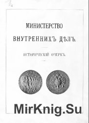 Министерство внутренних дел. Исторический очерк