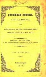 Столетие России с 1745 до 1845 года. ч.1