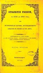 Столетие России с 1745 до 1845 года. ч.2