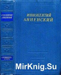 Иннокентий Анненский - Стихотворения и трагедии