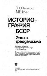 Историография БССР. Эпоха феодализма