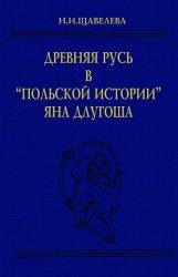Древняя Русь в «Польской истории» Яна Длугоша (книги I-VI)