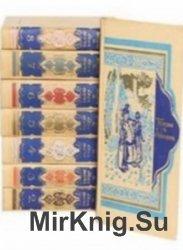 Книга тысяча и одной ночи. В 4-х томах (1959)