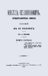Микула Селянинович, представитель земли. Поэма в XII песнях