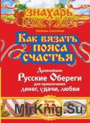 Как вязать пояса счастья. Древнейшие русские обереги для привлечения денег, ...