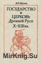 Государство и церковь Древней Руси X-XIII вв.