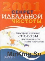 2001 секрет идеальной чистоты