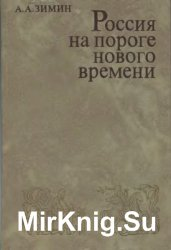 Россия на пороге нового времени (Очерки политической истории России первой  ...