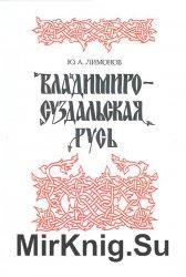 Владимиро-Суздальская Русь