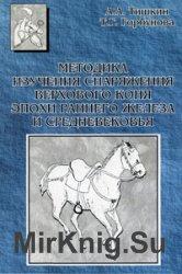 Методика изучения снаряжения верхового коня эпохи раннего железа и средневе ...
