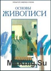 Основы живописи (1994)