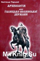 Археологія доби Галицько-Волинської держави