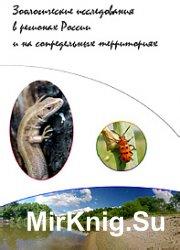 Зоологические исследования в регионах России и на сопредельных территориях