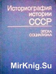 Историография истории СССР (эпоха социализма)