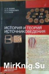 История и теория источниковедения