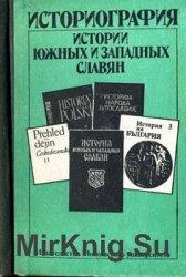 Историография истории южных и западных славян