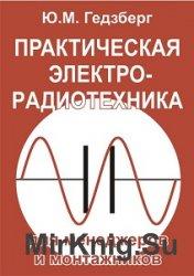 Практическая электро-радиотехника для менеджеров и монтажников