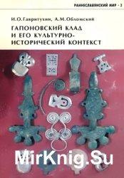 Гапоновский клад и его культурно-исторический контекст
