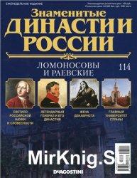 Знаменитые династии России № 114. Ломоносовы и Раевские