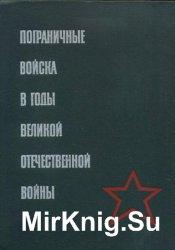 Пограничные войска в годы Великой Отечественной войны (1941-1945)