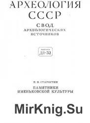 Памятники именьковской культуры