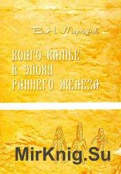 Волго-Камье в эпоху раннего железа