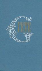 Гете И.В. - Собрание сочинений в 10 томах
