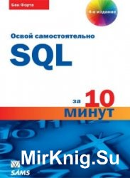Освой самостоятельно SQL. 10 минут на урок