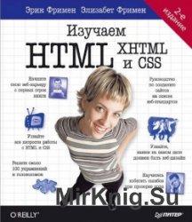 Изучаем HTML, XHTML и CSS. 2-е издание (+ CD)