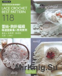 Lace Crochet 118 Best Pattern