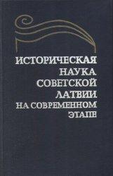 Историческая наука Советской Латвии на современном этапе